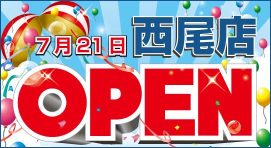 2021年7月21日西尾店オープン