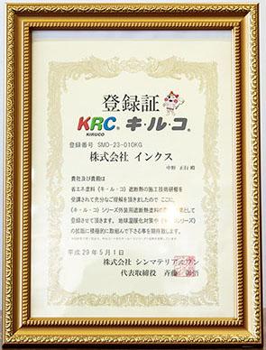 キルコシリーズ外装用遮断熱塗料取扱企業