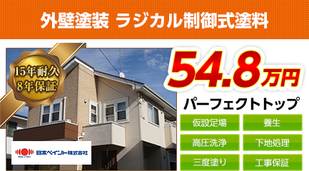 愛知県の外壁塗装料金 ラジカル制御式塗料 15年耐久