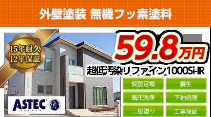 愛知県の外壁塗装料金 超低汚染シリコン塗料 15年耐久