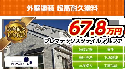 愛知県の外壁塗装料金 超高耐久無機塗料 20年耐久