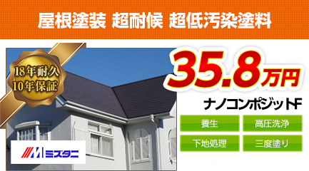 愛知県の屋根塗装料金 ナノコンポジットF 18年耐久