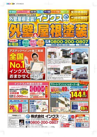 外壁屋根塗装専門店 チラシ (1)