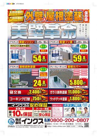 外壁屋根塗装専門店 チラシ (2)