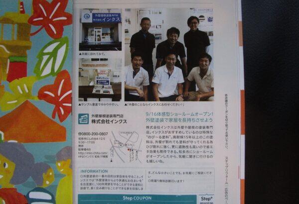 知多半島情報誌 Step くらむに掲載されました。 (2)
