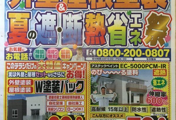 外壁屋根塗装 夏の遮・断熱省エネ祭 開催 (1)