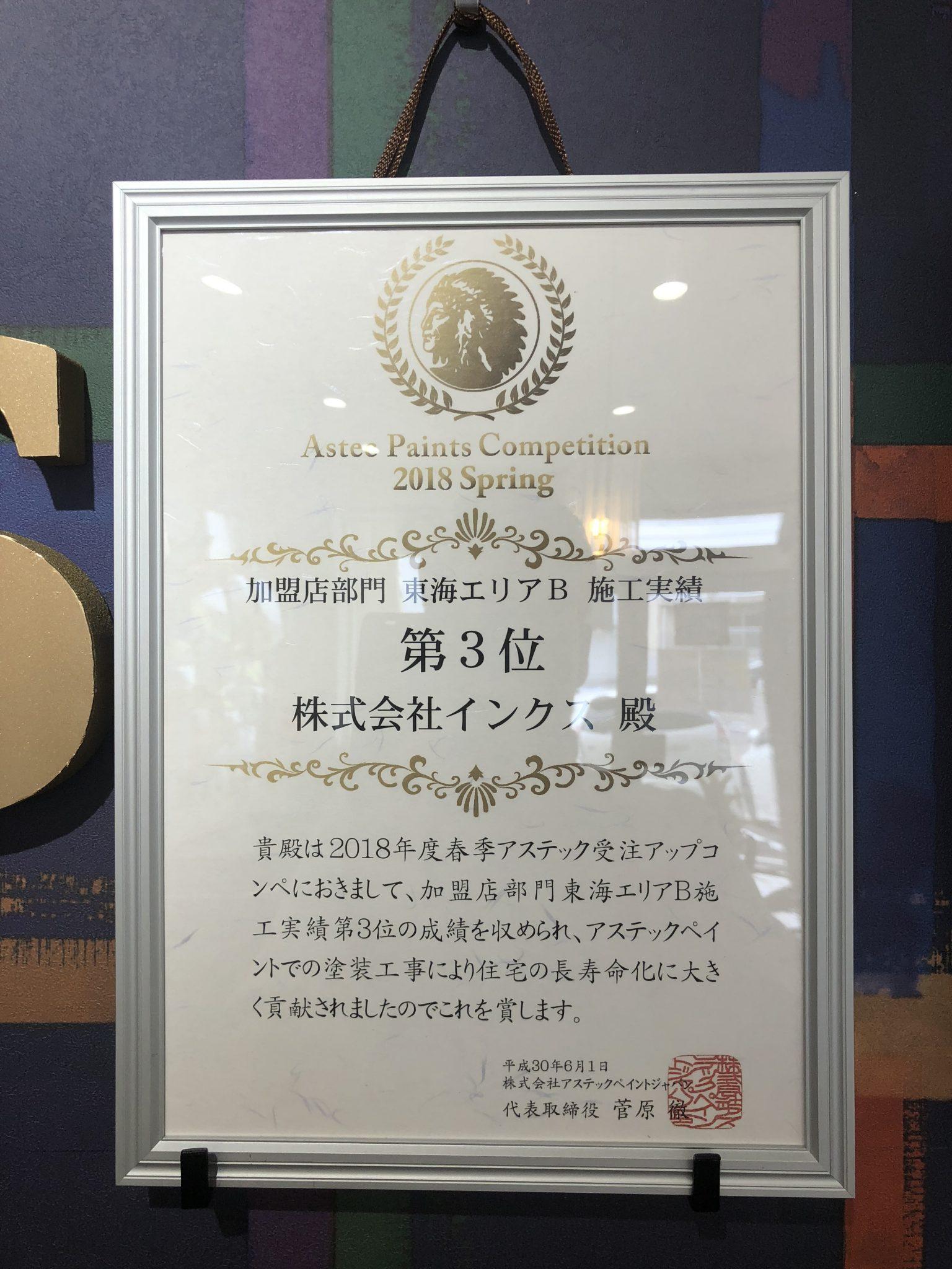 ☆施工実績 第3位☆ 表彰状をいただきました。 (1)