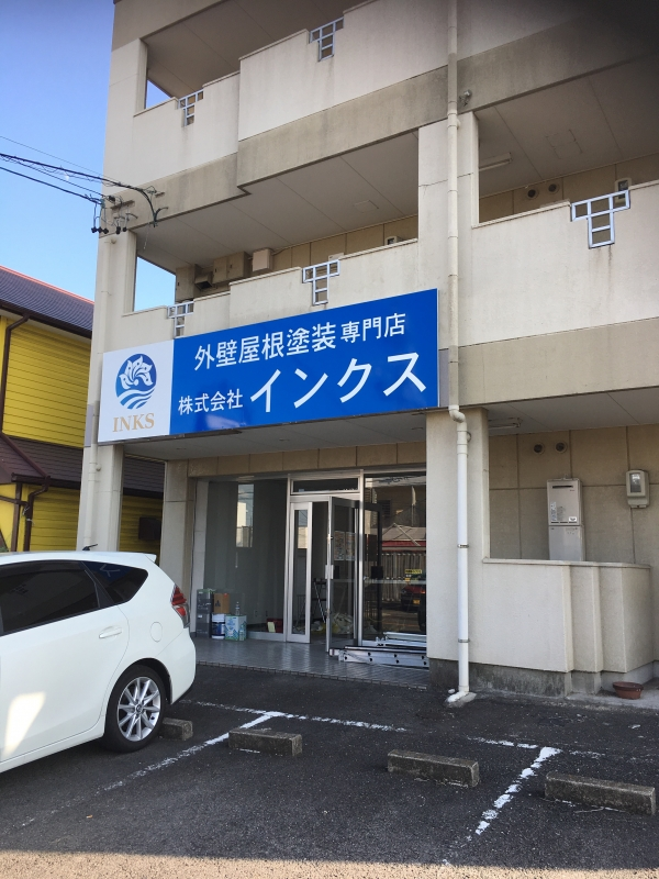 インクス 外壁・屋根塗装 知多ショールーム 916オープン‼️ (1)