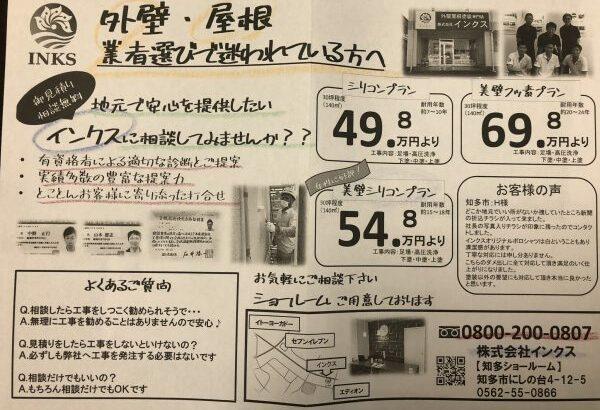 ☆外壁・屋根塗装 業者選びで迷われている方へ☆ (1)
