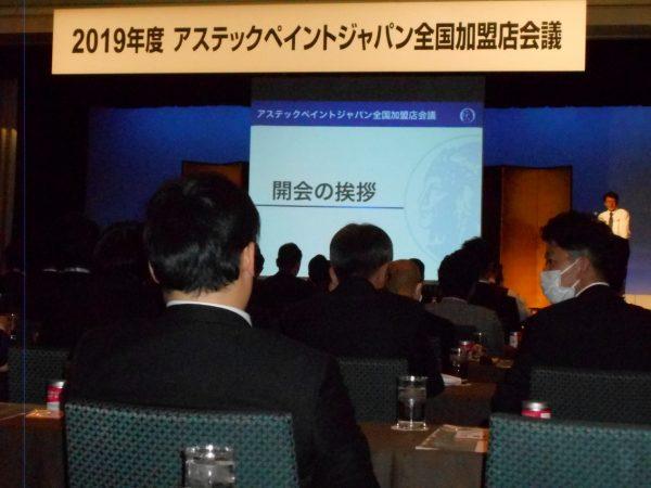 ☆加盟店部門 施工実績 全国1位☆  アステックペイント全国加盟店会議 in 東京 (2)