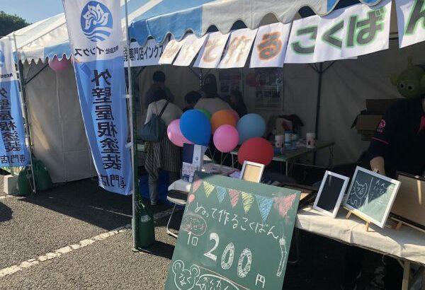 感謝!!知多市産業まつり (1)