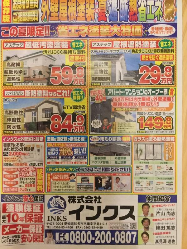 外壁屋根塗装 夏の遮断熱省エネ祭 パート2 (3)