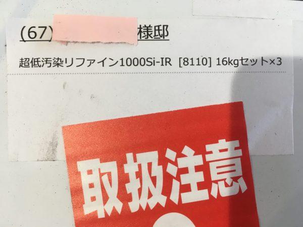 インクスでの施工について☆ (2)