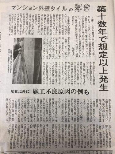 マンション外壁タイルの浮き 剥落の危険性 (2)