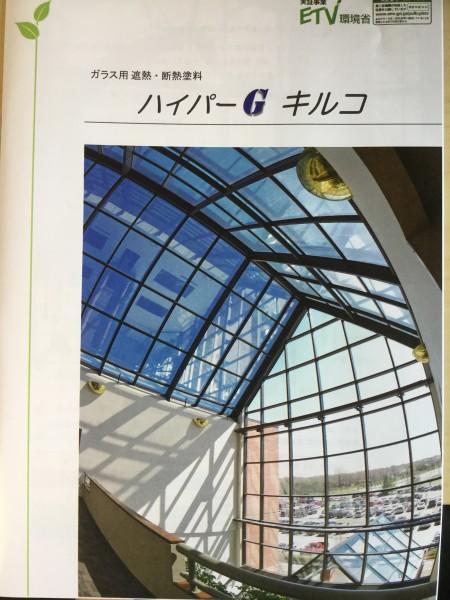 ガラス用 遮熱・断熱塗料 (1)
