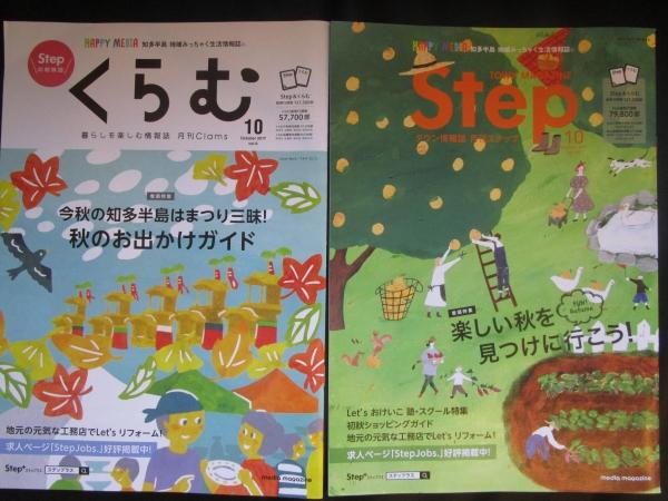 知多半島情報誌 Step くらむに掲載されました。 (1)